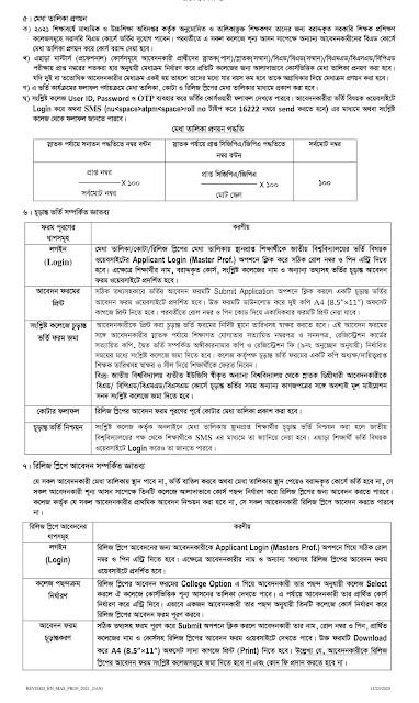 nu.edu.bd admission