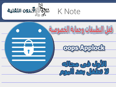 حماية خصوصية هاتفك وقفل التطبيقات oops applock