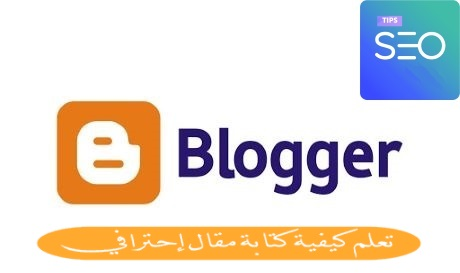 كيفية كتابة مقال متوافق مع السيو في بلوجر