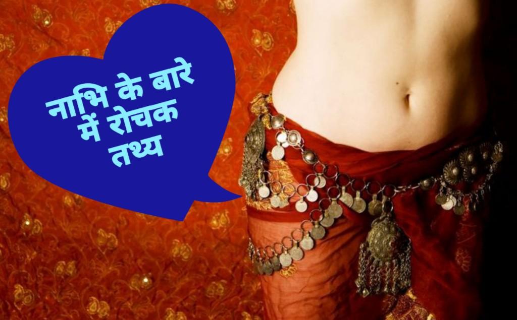 नाभि(सुंडी) के बारे में 15 रोचक तथ्य - Amazing facts about Navel in Hindi