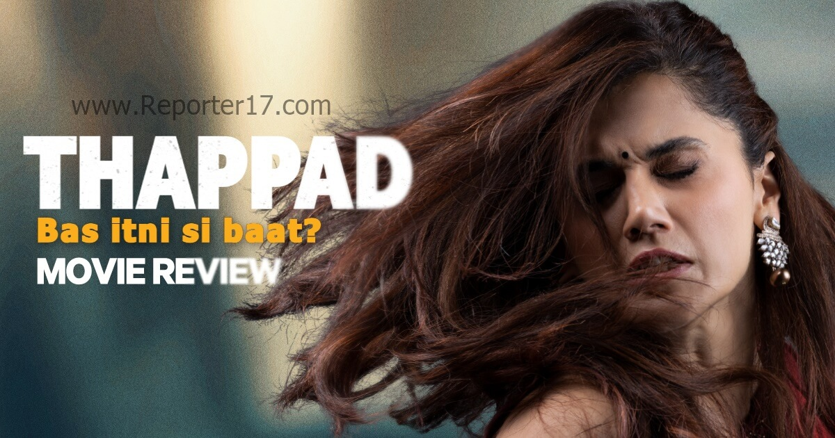 Thappad Movie Review In Hindi : Taapsee Pannu, Pavel Gulati, Dia Mirza In 2020