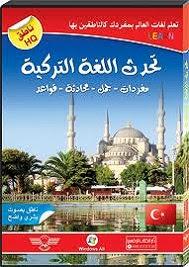 كتاب اساسيات تعلم اللغة التركية