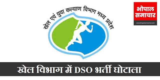 खेल विभाग में DSO भर्ती घोटाला, IAS का रिश्तेदार बिना PSC पास किए नियुक्त हो गया, 8 के सर्टिफिकेट फर्जी