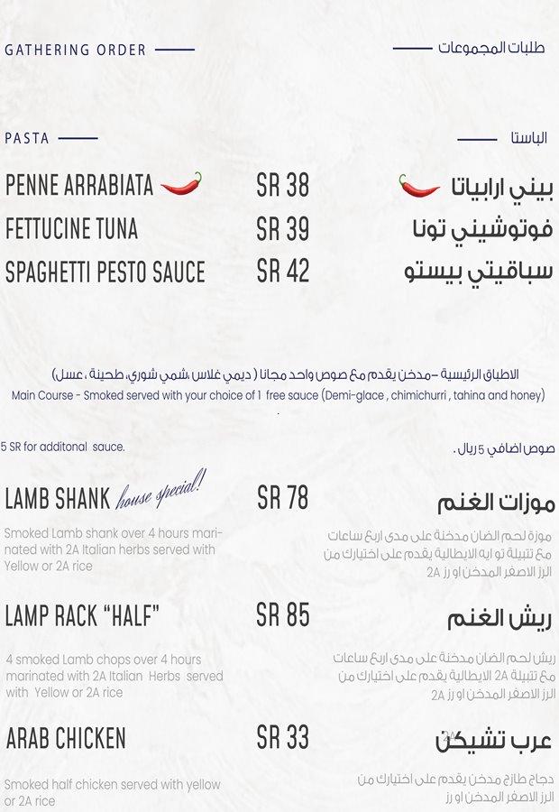 منيو مطعم دو اميتشي