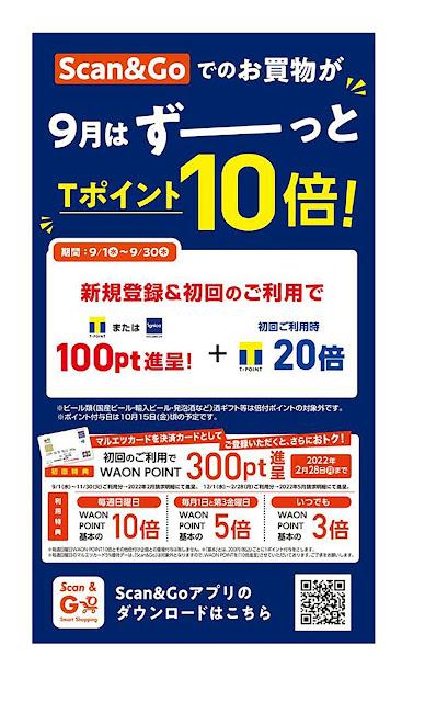 9月1日〜9月30日 チラシ情報 マルエツ/越谷レイクタウン店