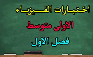 اختبارات الفيزياء للسنة 1 متوسط فصل الاول الجيل الثاني