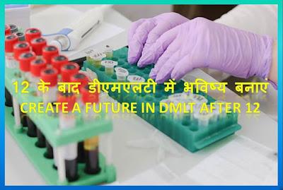 Create a future in DMLT after 12 | 12 के बाद डीएमएलटी में भविष्य बनाएं