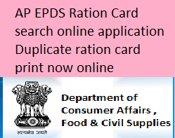 AP EPDS ration card online search status check by aadhar card number.