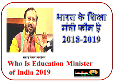 education-minister-of-india-2019