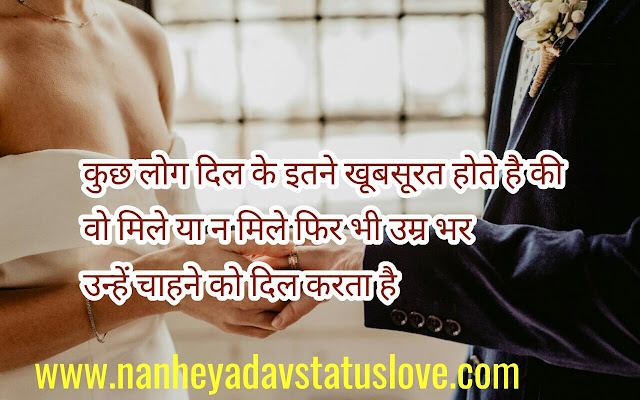 whatsapp status love shayari in hindi | lal-nanhe