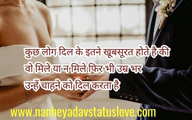 Whatsapp Status 2021 Love Shayari in hindi | lal-nanhe