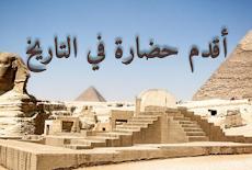 أقدم وأعظم الحضارات في العالم Pharaonic civilization