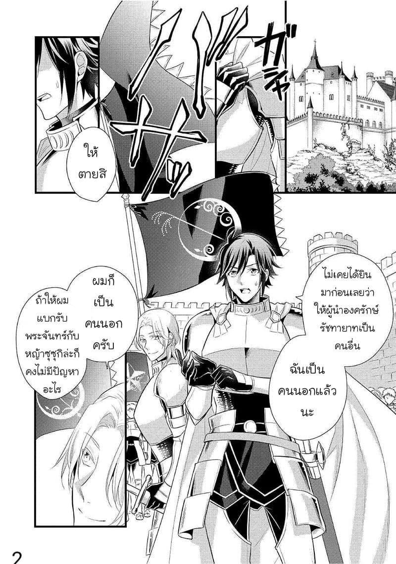 อ่านการ์ตูน Daites Ryou Koubouki ตอนที่ 12 หน้าที่ 2