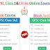 Free Course : GPSC Class 1&2 Free Online Course & Free Mock Test Series