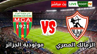 بث مباشر : الزمالك المصري - مولودية الجزائر / 12 فيفري 2021