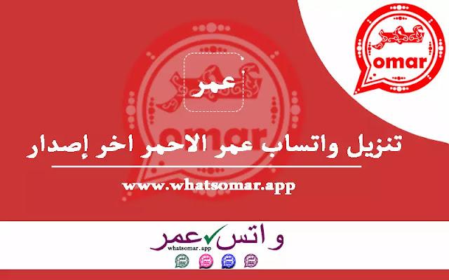 واتساب عمر الأحمر