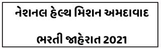 https://www.bhaveshsuthar.in/2021/07/national-health-mission-nhm-ahmedabad.html