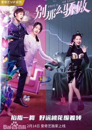 Proud of Love 2021 China Deney Wang Chen Ziyou Jin Jing Yanyan Tan  Comedy, Romance