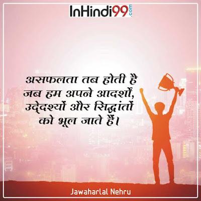 Failure quotes in hindi असफलता पर सर्वश्रेष्ठ  सुविचार, अनमोल वचन