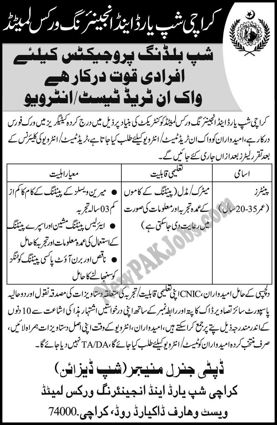jobs-in-karachi-shipyard