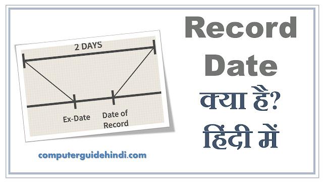 Record Date क्या है?