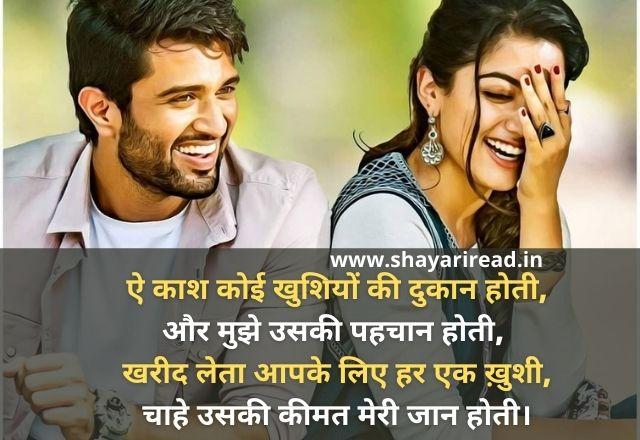 Best Heart Touching Love Shayari in Hindi for Girlfriend 2021