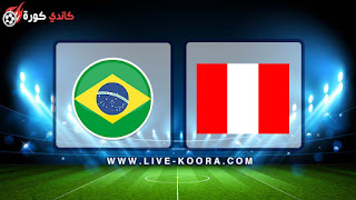 kora live | مشاهدة مباراة البرازيل والبيرو بث مباشر اليوم كورة لايف 07-07-2019 في كوبا أمريكا 2019