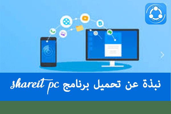,download shareit for pc windows 7,shareit 2019,pc,برنامج shareit,shareit pc دانلود,shareit app,shareit للكمبيوتر 2018,shareit for mac,shareit on pc,shareit pc app,app shareit for pc