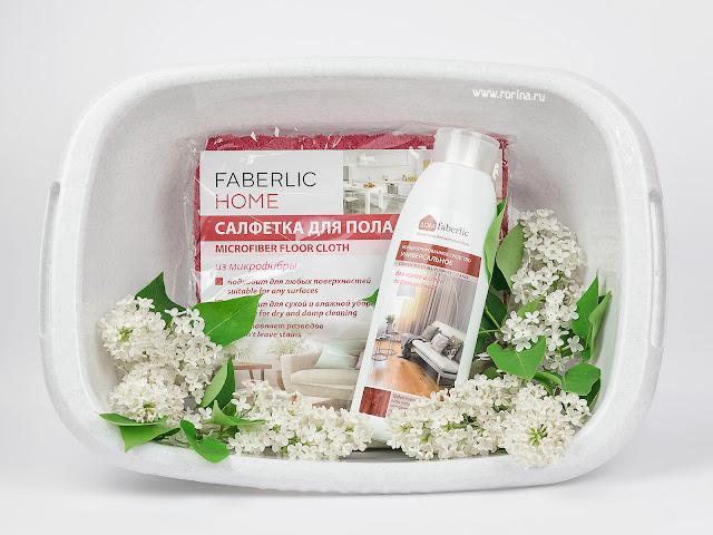 Faberlic для уборки дома: отзывы с фото