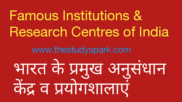 Famous Research institute and Laboratories of India