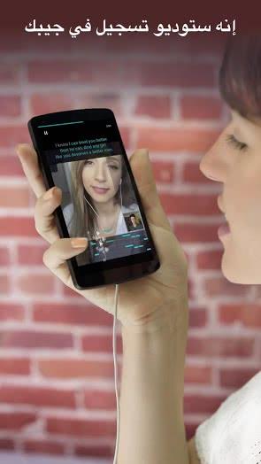 تطبيق Smule لغناء الكاريوكي للأندرويد 2019 - صورة لقطة شاشة (2)