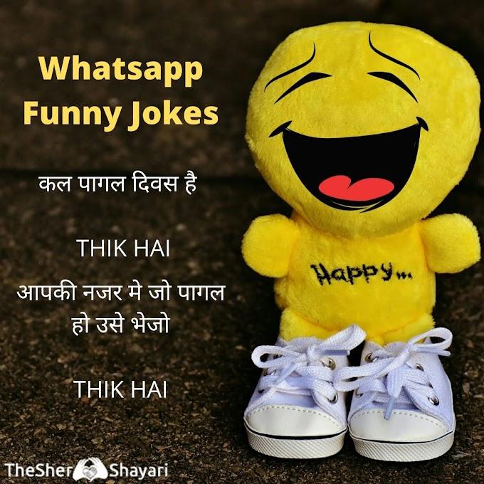 [Latest] Whatsapp Funny Jokes & Chutkule In Hindi