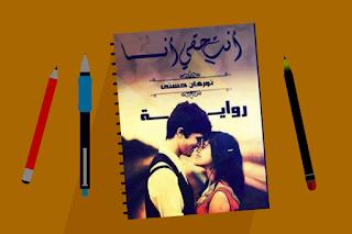 تحميل رواية pdf انت حقي أنا- الكاتبة نورهان حسنی