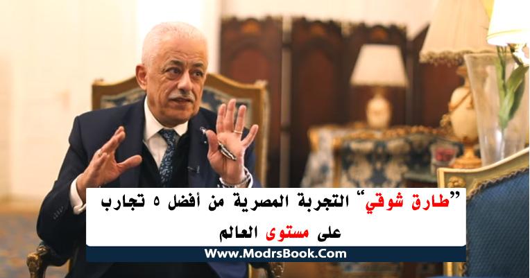 طارق شوقي: التجربة المصرية من أفضل خمس تجارب علي مستوى العالم
