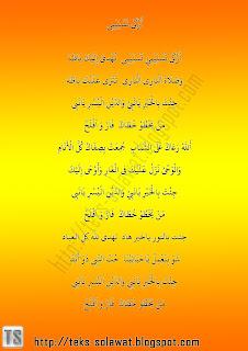 Teks Sholawat Azka Taslimi