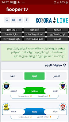 تطبيق fiooper tv  افضل تطبيق لمشاهدة جميع القنوات المشفرة العربية و الافلام 2020