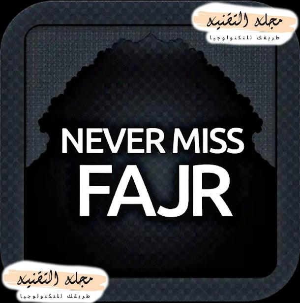 تطبيق never miss fajr