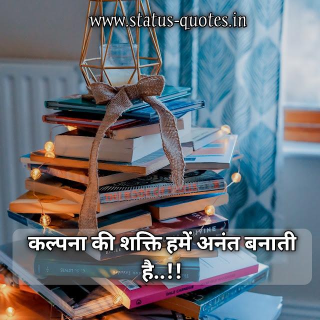 Motivational Status In Hindi For Whatsapp 2021  कल्पना की शक्ति हमें अनंत बनाती है..!!