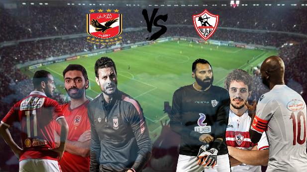 تعرف علي أخر اخبار وموعد مباراة السوبر المصري!