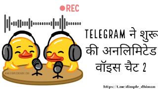 टेलीग्राम ने शुरू की वॉइस चैट 2 , यहां है पूरी जानकारी - डिंपल धीमान