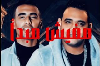 كلمات اغنيه مفيش مبدأ مودي امين وعمر id