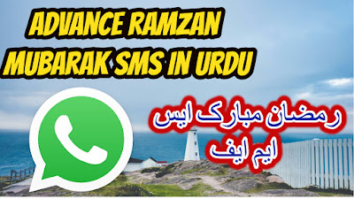 advance ramzan mubarak sms in urdu