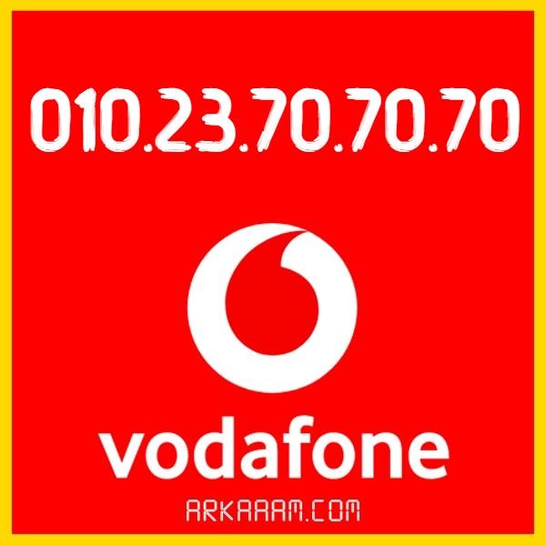 رقم فودافون مميز جدا 01023707070