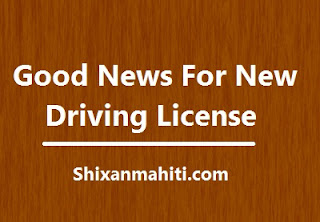 Good News For New Driving License