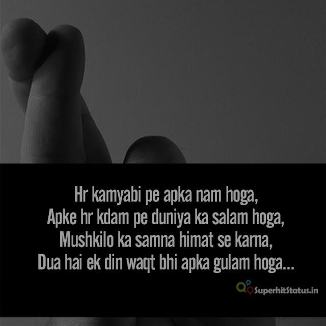 Good Luck Hindi Shayari On Hr kamyabi Pe Image DP