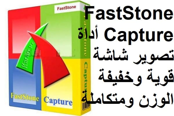 FastStone Capture 9-1 أداة تصوير شاشة قوية وخفيفة الوزن ومتكاملة