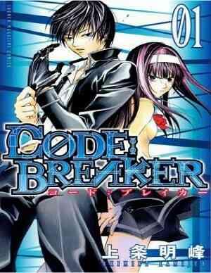 codbreak