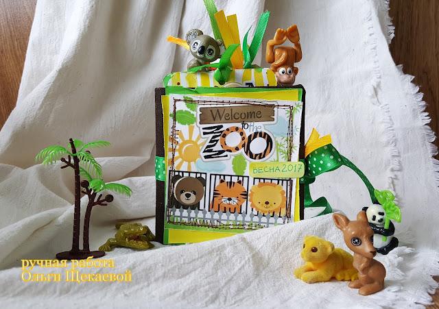 мини-альбом, зоопарк, миник из одного листа