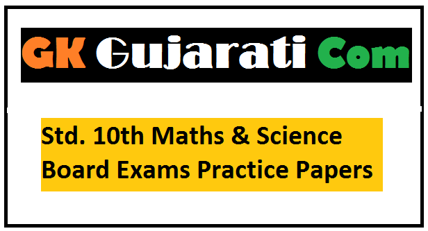 Std. 10th Maths & Science Board Exams Practice Papers