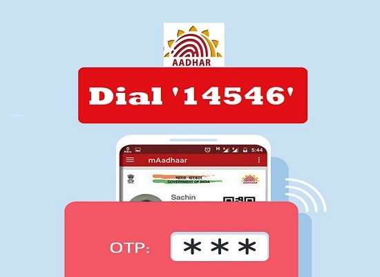 How to link Your Mobile number with Aadhar by dialing 14546